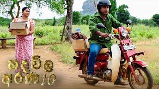 Hadawila Arana | Episode 10 - (2021-02-02) | ITN Thumbnail