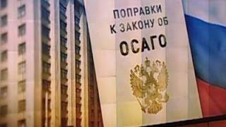 видео Изменения в ОСАГО в 2016 году