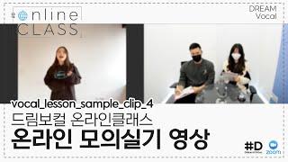 [zoom 온라인 보컬 레슨] 드림보컬 온라인클래스 온라인 모의실기 영상