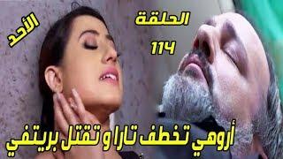 مسلسل حب خادع الحلقة 114