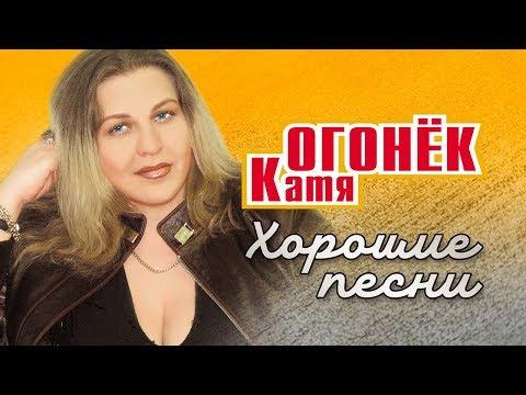 Катя Огонёк – Хорошие песни