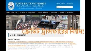 Vlog 3: Credit Transfer Policy for Private Universities (ইউনিভার্সিটিতে ক্রেডিট ট্রান্সফার)