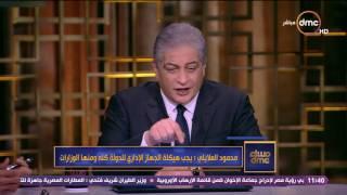 مساء dmc - محمود العلايلي: يجب هيكلة الجهاز الإداري للدولة كله ومنها الوزارات