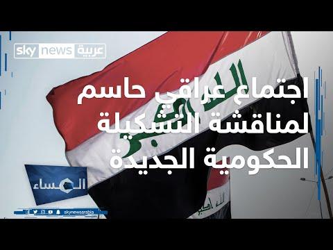 المساء | اجتماع عراقي حاسم لمناقشة التشكيلة الحكومية الجديدة  - نشر قبل 7 ساعة