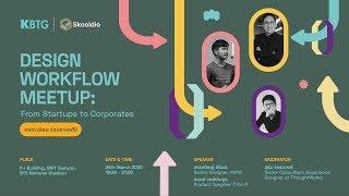วิธีทำงานให้ลื่นไหลของ Corporate ยักษ์ใหญ่ทีม KBTG  Design Workflow Meet up | Skooldio Live