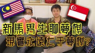 新加坡男生| 馬來西亞男生 | 聊夢想 | 人生什麽階段適合追夢?| Chris TV / 生活大小事