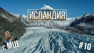 Пронзительный Цвет Древнего Ледника. Исландия С Мш #10 Заключительная Серия.