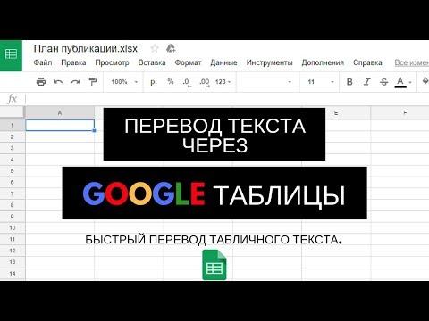 Перевод текста через Google Таблицы. Быстрый перевод табличного текста.