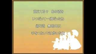 愛の若草物語「夕陽と風とメロディ」 うた/初音ミク ※公開していた同タ...
