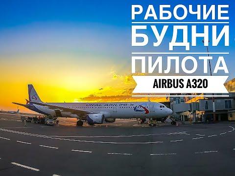 Работа пилота Airbus A-320. Взлёты, посадки, ПОЛЁТ!