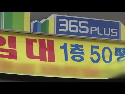 """""""더 벌게 해준다더니""""…예상매출 속인 홈플러스 과징금 / 연합뉴스TV (YonhapnewsTV)"""