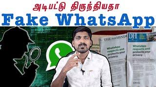 WhatsApp திருந்திவிட்டதா?! | WhatsApp Fresh Advertisement | Tamil Pokkisham | Vicky | TP