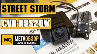 Street Storm CVR-N8520W обзор видеорегистратора