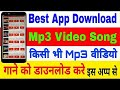 Best App For Download Mp3 Video Song || Mp3 Song Download App || Full Hd Video Song Download App