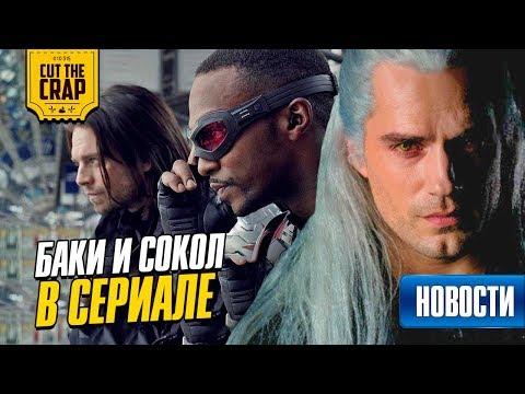 Трейлер Мстителей 4, Ведьмак в парике, Сериал о Зимнем Солдате, Азор Ахай | Новости (Ноябрь 1)