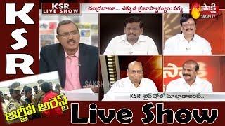 KSR Live Show: Ram Gopal Varma Arrest | హే.. చంద్రబాబు ఎక్కడ ప్రజాస్వామ్యం..  - 29th April 2019