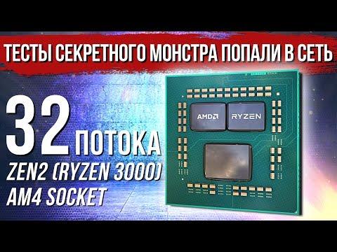 Этого 16ти ядерного монстра AMD не показали на выставке, но уже есть тесты.