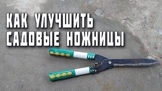 Как улучшить садовые ножницы