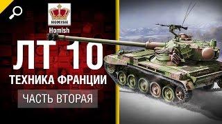 ЛТ 10 - Техника Франции - Часть 2 - от Homish World of Tanks