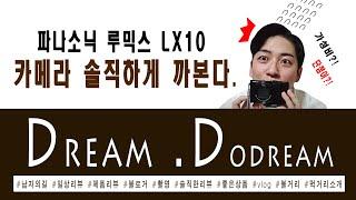 [가성비카메라]  파나소닉 루믹스 lx10 솔직한 사용…