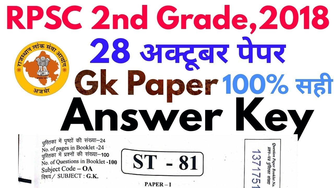 rpsc 2nd grade paper answer key 28 oct 2018 rajasthan 2nd grade 28