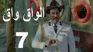 مسلسل الواق واق الحلقة 7 السابعة   رسائل نارية - جرجس جبارة و مرام علي    El Waq waq