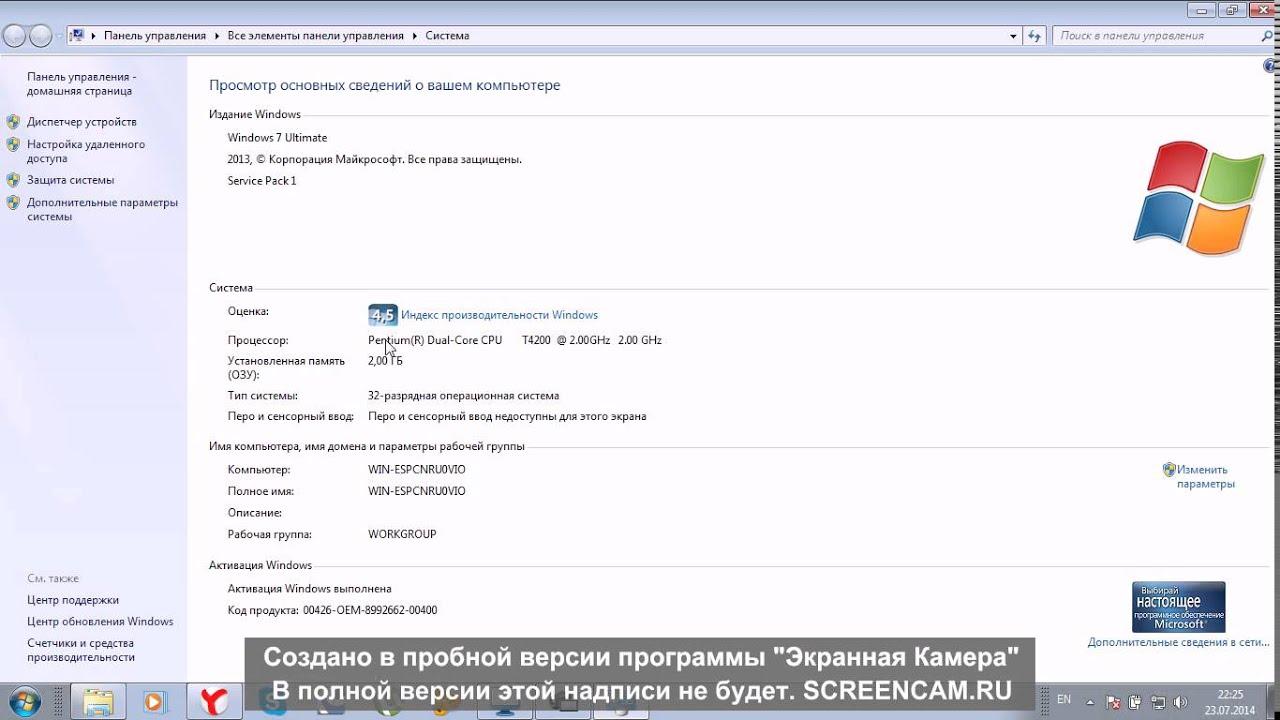Как посмотреть характеристики пк windows(xp/vista/7/8 ...