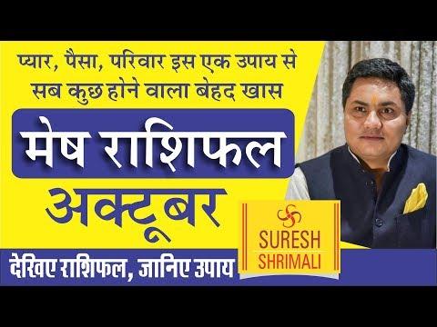 MESH Rashi ♈ ARIES | Predictions for OCTOBER - 2018 Rashifal | Monthly Horoscope | Suresh Shrimali