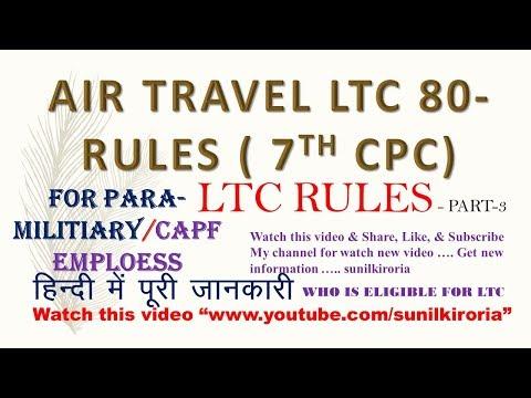 Air Travel  LTC  For Para-military Employees| LTC Rule 80 Fare   | Sunil Kiroria |