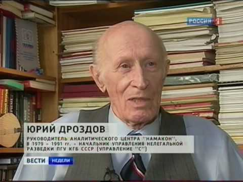 Легендарный нелегал, живая легенда отечественных спецслужб, генерал-майор Юрий Дроздов