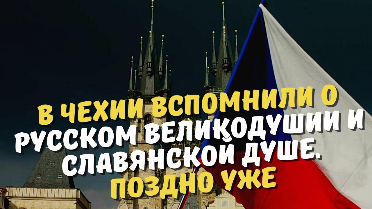 """""""В Чехии вспомнили о русском великодушии и славянской душе"""". Поздно уже"""