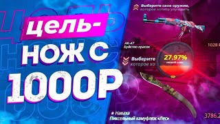 ЦЕЛЬ - НОЖ С 1000 РУБЛЕЙ!!! НА САЙТЕ CASE BATTLE!!!