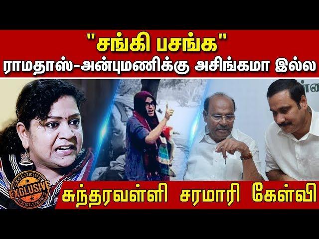 ராமதாஸ் - அன்புமணிக்கு அசிங்கமா இல்ல: சுந்தரவள்ளி சரமாரி கேள்வி  Sundaravalli  | CAA Protest