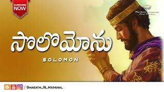 సొలొమోను ( Solomon ) - BIBLE DICTIONARY (బైబిల్ నిఘంటువు) - Ep - 006