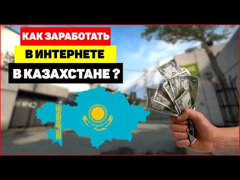 🔥Как заработать в интернете в Казахстане?