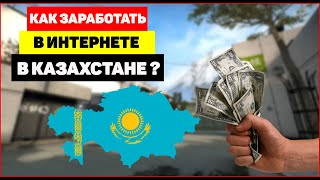 Как заработать в интернете в Казахстане?