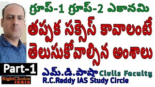 Group-1 Group-2 Economy RC Reddy IAS StudyCircle CivilsFaculty Md.Pasha #RightChoiceIndia #Vegireddy