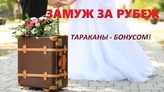 Замуж за рубеж. Невеста с тараканами - находка для иностранца! // Как выйти замуж за иностранца?
