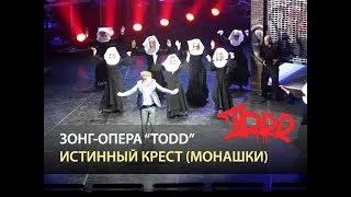 Мюзикл TODD   Истинный крест Монашки