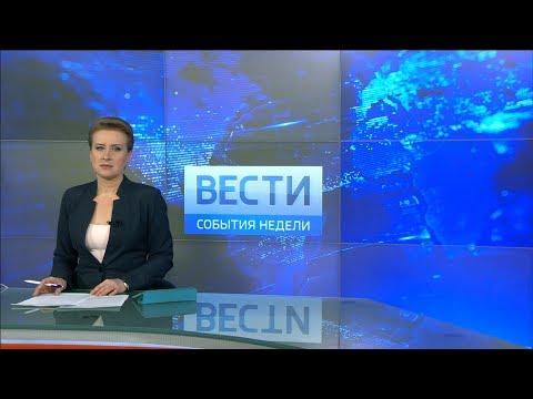 Вести-Башкортостан: События недели - 18.03.18