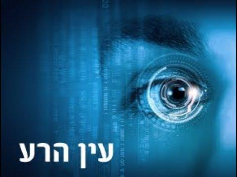 """הרב יונתן בן משה -האם קיים עין הרע? במי שולט עין הרע? שיעור מושלם וחידושים מדהימים !! פ""""ת"""
