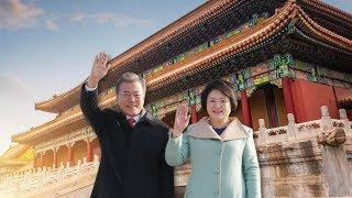 Moon Jae-in begins four-day trip to soothe ties with Beijing