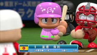 【パワプロ2016】オンライン対戦でオールS改造チート【矢部軍団】 thumbnail