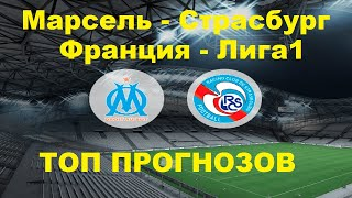 Марсель Страсбург прогноз футбол Франция Лига 1