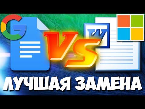 Лучшая альтернатива Microsoft Office Word [Google Docs]