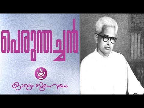 Perunthachan -G. Sankara Kurup