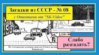 Загадки СССР - № 08 - ОШИБКИ  ХУДОЖНИКА (Советские ГОЛОВОЛОМКИ на логику)