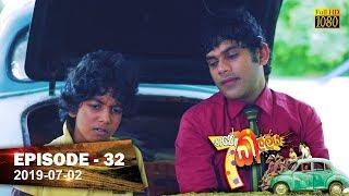 Hathe Kalliya | Episode 32 | 2019-07-02 Thumbnail