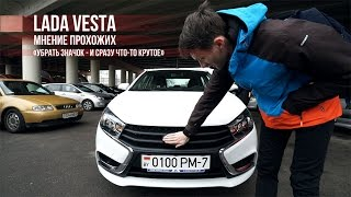 'Убрать лого - и сразу что-то крутое': мнение прохожих о Lada Vesta