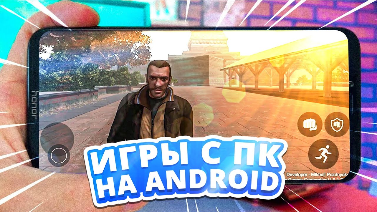 🖥️📲 Топ 10 Игр С Пк На Андроид & iOS (+Ссылки На Скачивание)